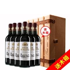 法国原瓶进口玛利萨葡萄酒750ml*6瓶